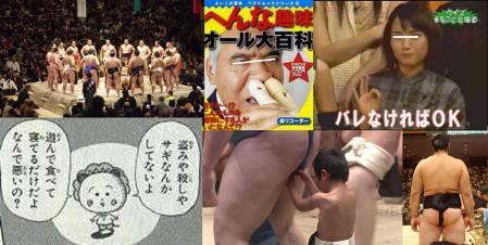 日本相撲協会の賭博騒動だがバレなければOKだったのにね完全無修正デジカメ編集男尻写真