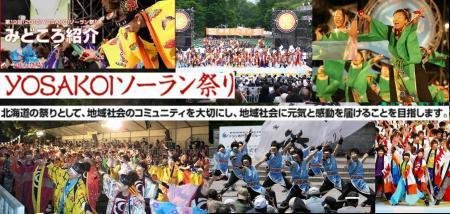 北海道の祭り YOSAKOIソーラン祭り 学生編 完全無修正写真画像