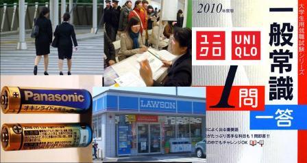 就職氷河期日本の新卒者に 外国人採用が増える ユニクロ パナソニック ローソン 大手企業の完全無修正デジカメ編集写真
