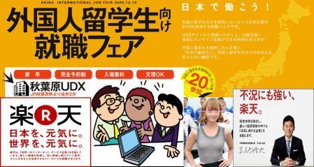 新卒者の就職難を加勢するのか楽天の社長の三木谷浩史さんの完全無修正デジカメ編集写真