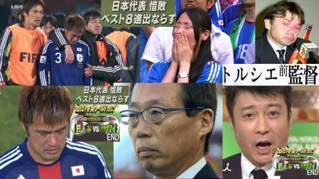 サッカー日本代表惨敗ベスト8ならずパラグアイ戦P・K戦で負けてトルシエ前監督が泥酔する完全無修正デジカメ編集おもしろ写真