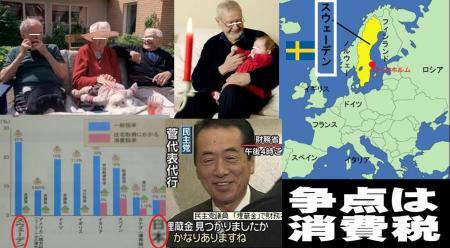 北欧スウェーデン消費税25%の豊かな国を学べない愚かな菅総理の完全無修正デジカメ編集写真