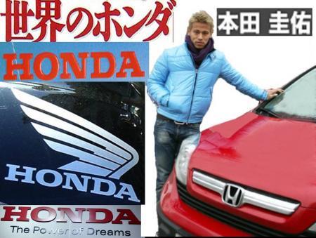 世界のHONDAが遂に本田圭佑選手をCMに起用なのかの完全無修正写真