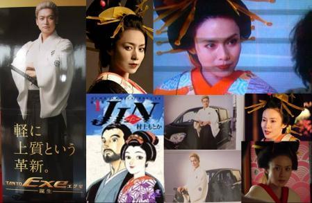 香取慎吾と花魁 中谷美紀に似てる女性のダイハツ軽自動車のコマーシャルの完全無修正写真