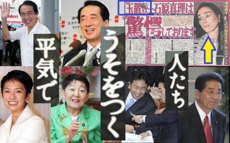 菅内閣の平気でうそをつく人たちに石原真理子も驚きの顔での完全無修正写真