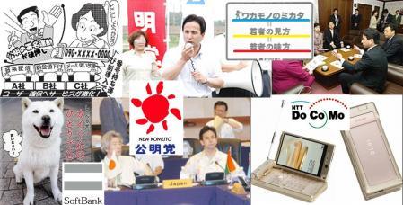 公明党青年局の遠山さんは若者の見方味方で携帯電話番号そのままの完全無修正写真