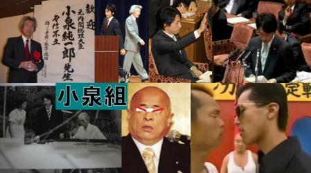 小泉純一郎家系スジの先祖ヤクザ組織小泉組と暴力団稲川会との密接な関係での完全無修正写真