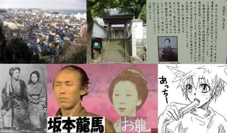 坂本龍馬の嫁のお龍のお墓が神奈川県横須賀市三春町にあるので完全無修正写真