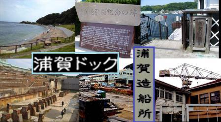 横須賀市の浦賀港付近の浦賀造船所こと浦賀ドックの完全無修正写真