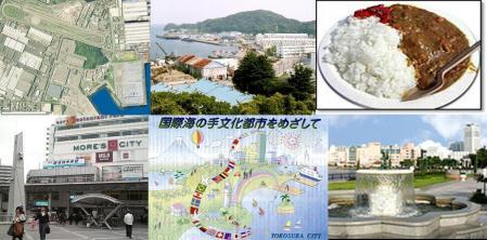 横須賀市は発展を遂げて国際的な都市となったの完全無修正写真