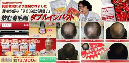 薄毛の悩み 飲む育毛剤ダブルインパクト名古屋市立大学大学院 岡崎教授が開発の完全無修正写真