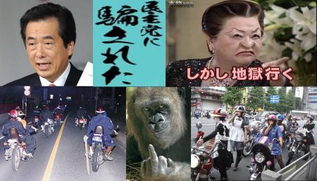 菅総理が9月に出馬で民主党に騙され続けた日本は乱れ地獄へ行くの完全無修正写真