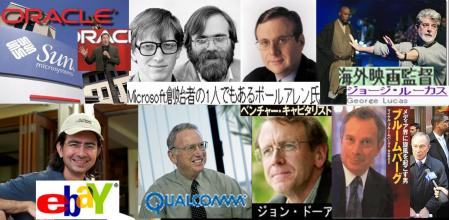 米国のマイクロソフト立案者ビル・ゲイツにより偽善者の多くの完全無修正写真