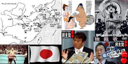 日本人の先祖はモンゴリアンでキラーカーンもモンゴリアンチョップありおもしろいがセコイ事がすきな民主党議員を見れば分かるの完全無修正写真