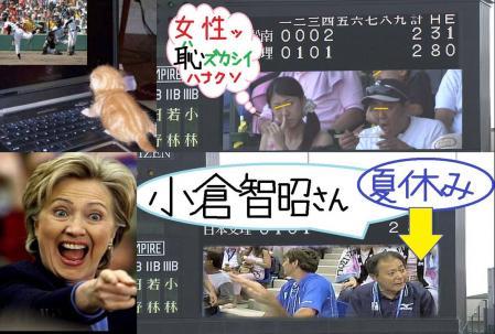 甲子園高校野球試合掲示板画像に写った小倉智昭さんと女性の鼻をほじる恥ずかしい完全無修正写真