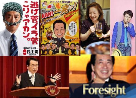 菅首相の夏休みは矛盾だらけです