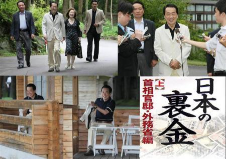 菅首相は軽井沢で静養したというが首相官邸の外務省編で日本の裏金を使い放題