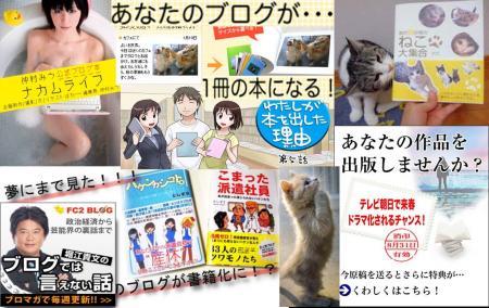 ブログが本になるで本になった仲村みうの公式ブログ本や堀江貴文のブログでは言えない話や猫大集合写真のブログ