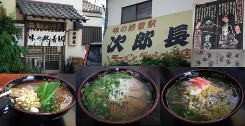 三島市の次郎長ラーメンこと味の終着駅にてラーメン昼食