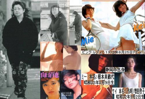 昭和の脱いだ女性アイドルの山口百恵とピンクレディーのミーとケイは静岡市出身なのです