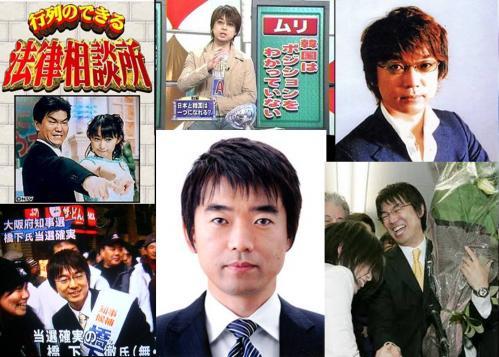 大阪府知事になった橋本徹弁護士が日本テレビの行列のできる法律相談所から大阪府知事当選してから2ヶ月間の業務禁止令をくらったのでした