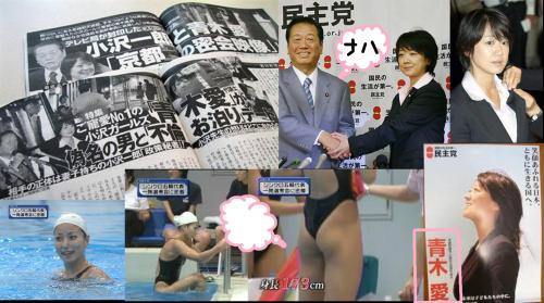 小沢一郎が民主党代表選挙で敗れた原因は元シンクロ選手の青木愛との不倫スキャンダルが原因だった