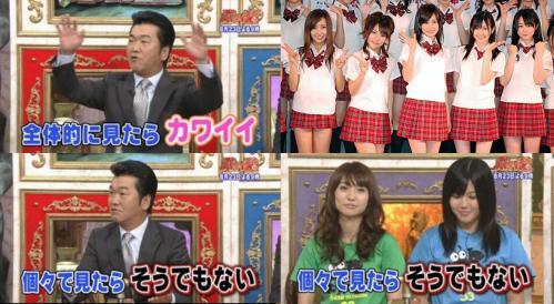 島田紳助もAKB48は全体的に見たらカワイイしかし個々で見たらそうでもない