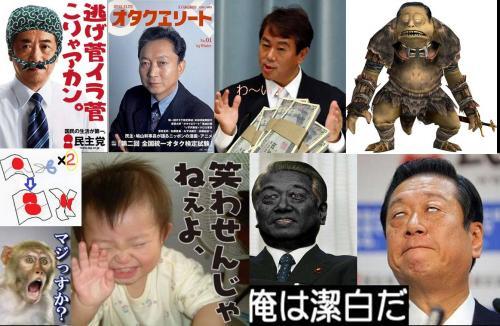 民主党の菅内閣改造しても駄目