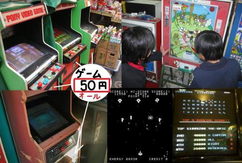 駄菓子屋にある50円ゲームで遊んだ懐かしい光景の加工写真です