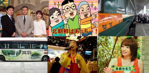 小倉智昭が とくダネ!で 北朝鮮ツアーを紹介し真鍋」かをりがイキたいらしい写真
