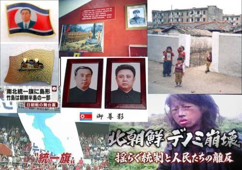 北朝鮮の国民は実は殆んどが貧しい生活を送っている写真です