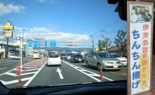 伊東名物B級グルメちんちん揚げを目指して国道1号線から出発ドライブ