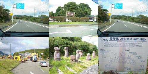国道1号線を上がって行くと途中に山中城跡を通り過ぎて新箱根八里記念碑(峠の地蔵)に寄る