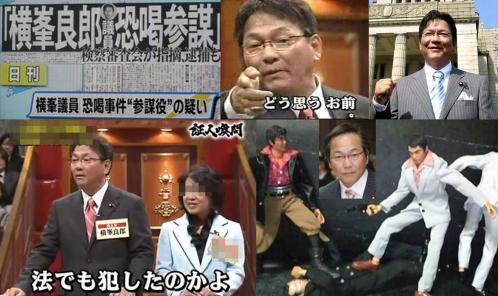 横峯良郎議員の恐喝事件参謀役で遂にヤクザとの関わりが明らかに証明された.
