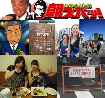 みのもんたの朝ズバッ!東京スカイツリー見学主婦にニュースランキングをアンケート調査してみた写真です