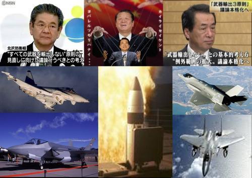 武器輸出三原則の議論本格化へ小沢一郎に操られる菅直人でる写真であります