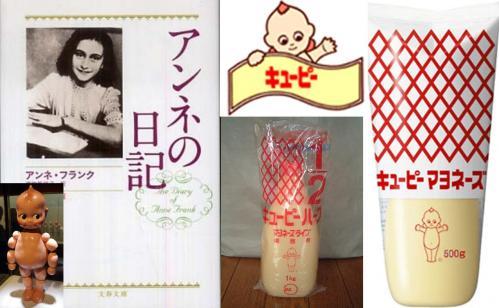 キューピー人形をもらったアンネ・フランクに日本のキュピー株式会社のイラストですね