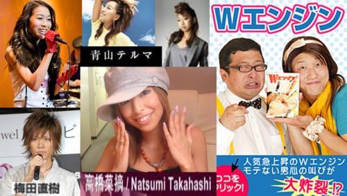 文教大学湘南キャンパス学園祭に来た青山テルマにお笑いコンビのWエンジンにトークショー参加した梅田直樹と高橋菜摘の写真です