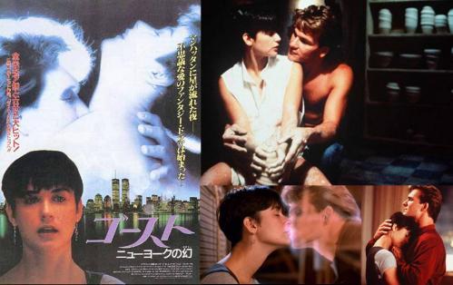 ゴースト ニューヨークの幻 1990年に全米をア然とさせた大ヒット マンハッタンに星が流れた夜 不思議な愛のファンタジードラマは始まった