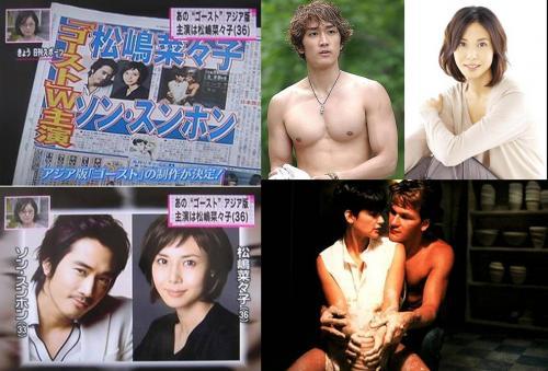 あの映画ゴーストW主演のアジア版で韓流スターのソン・スンホンと松嶋菜々子の写真です