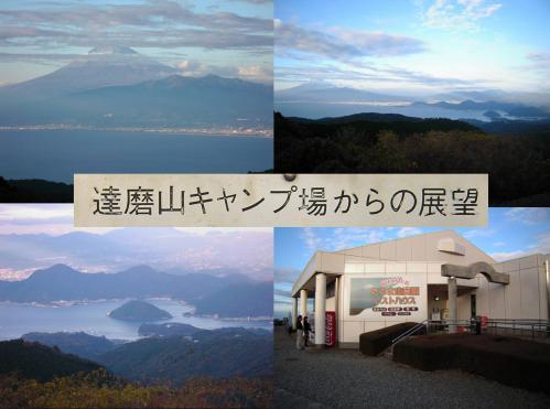 富士山の絶景ポイント写真です.達磨山キャンプ場からの展望です