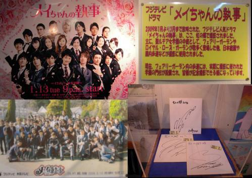 フジテレビ ドラマ 「メイちゃんの執事」は虹の郷で撮影されており 水嶋ヒロその他のサインがあった