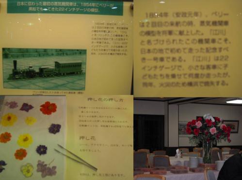 虹の郷で知った 日本に伝わった最初の蒸気機関車は 1854年にペリーが黒船で持ってきた22インチゲージの模型だったと言うがその名前は江川と名付けられた.