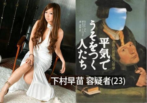 下村早苗容疑者のキャバクラ嬢の写真