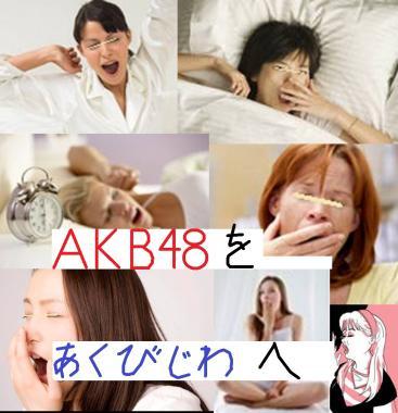 AKB48をアクビ48皺と新たに制定した智太郎ですの写真だら