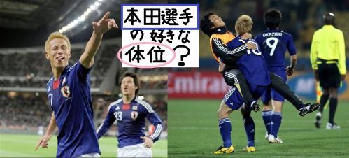 本田選手の交尾の体位はこうだったのですの写真