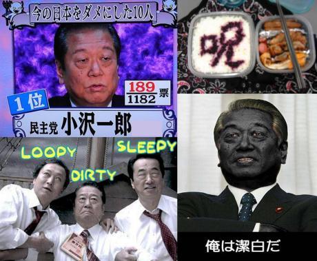 今の日本を駄目にした小沢一郎の民主党は国民に呪われている