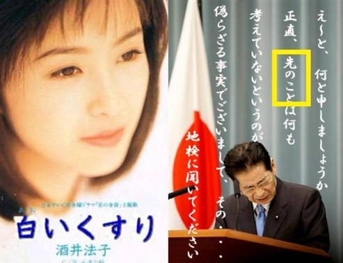 クリスマスのテレビは酒井法子や民主党仙石氏の先送り話であった加工写真です