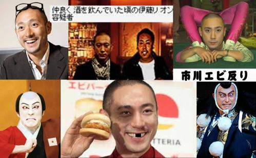 市川海老蔵と伊藤リオン容疑者の結末は市川海老反りと海老バーガーCM決定となった写真