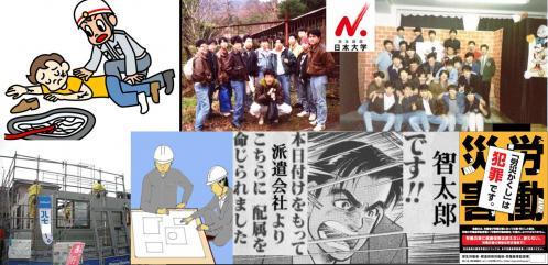 バイク交通事故で脳挫傷を負い休学して日本大学工学部建築学科4年間卒業から新社会人サラリーマンとして現場監督の今までの写真ですが最後は人材派遣会社の現場監督で労災隠しに遭った